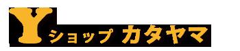 兵庫県三木市の酒屋┃浜亀・葵鶴・日本酒・焼酎・イベント配達・ Yショップカタヤマ